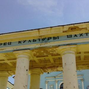 фото В Нелидово собирают подписи за ремонт Дворца Культуры Шахтеров