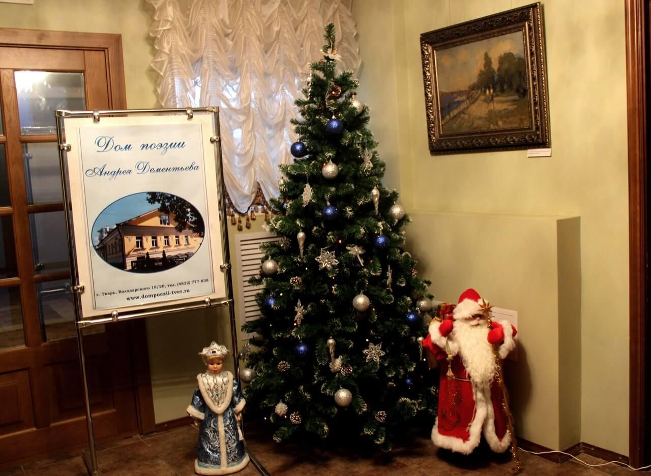 Тверской дом поэзии приглашает на новогодние мероприятия