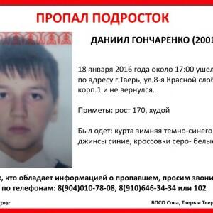 фото (Найден, жив) В Твери разыскивают 14-летнего подростка