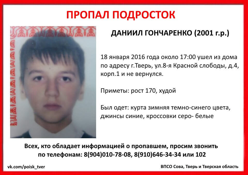 (Найден, жив) В Твери разыскивают 14-летнего подростка