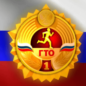 фото В Тверской области стартовала сдача норм ГТО