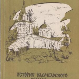 скачать книгу История Удомельского района. В 2 томах