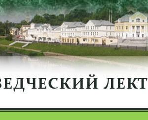 фото В Торжке пройдет Краеведческий лекторий