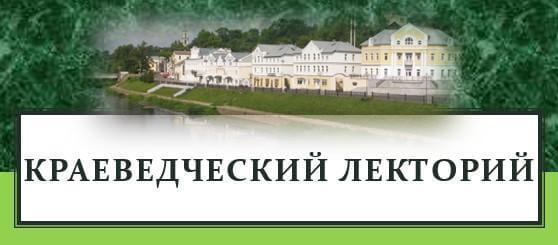 В Торжке пройдет Краеведческий лекторий
