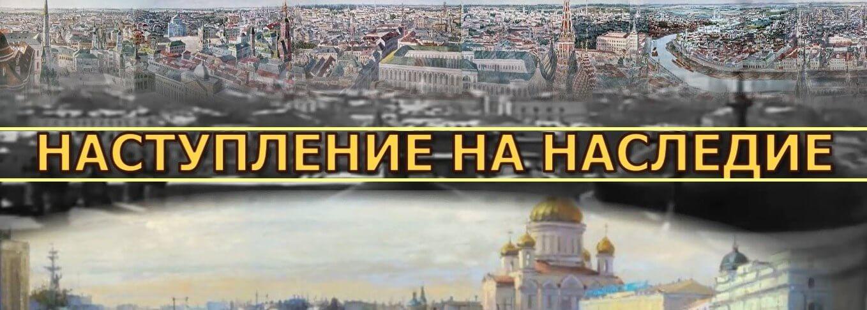 """Телепрограмма """"Наступление на наследие"""" с выпуском про Тверь выйдет в эфир 17 февраля"""