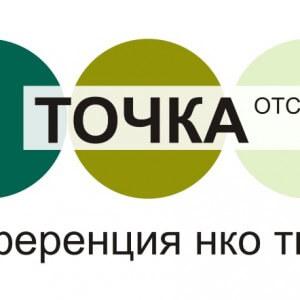 """фото В Твери пройдет конференция некоммерческих организаций """"Точка отсчета"""""""
