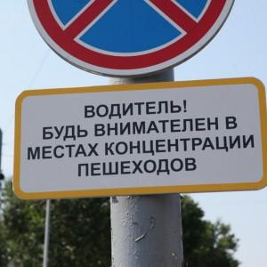 """фото В Тверской области пройдет спецоперация """"Пешеход"""""""