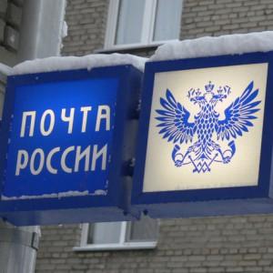 """фото Почтовые отделения региона работают в """"новогоднем"""" режиме"""