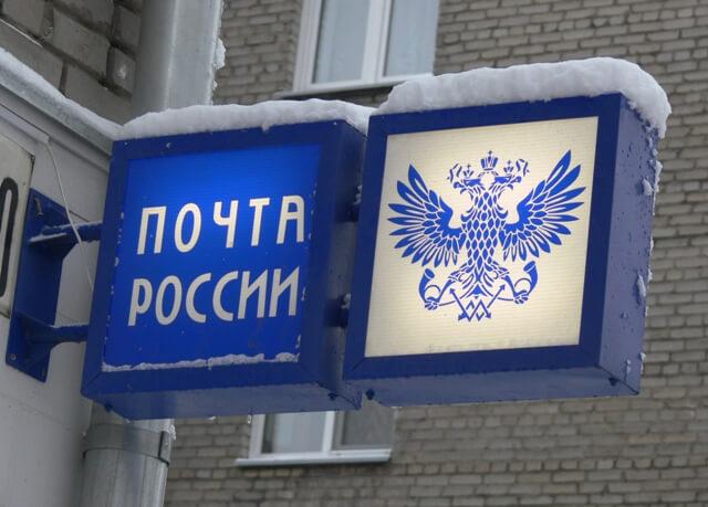 """Почтовые отделения региона работают в """"новогоднем"""" режиме"""