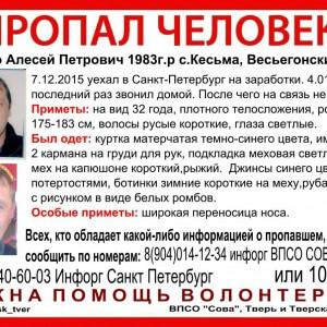 фото Пропал житель Весьегонского района Алексей Шлапко