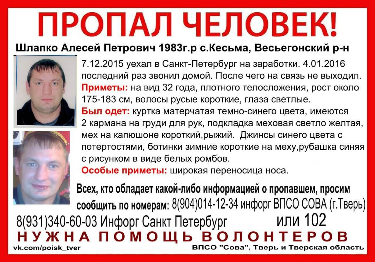 (Найден, жив) Пропал житель Весьегонского района Алексей Шлапко