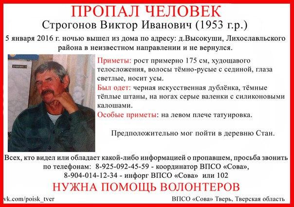 (Найден, погиб) В Лихославльском районе пропал Виктор Строгонов