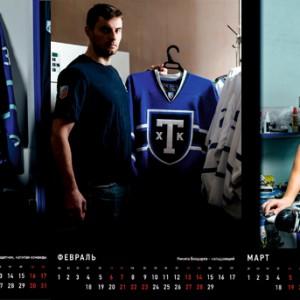 фото ТХК выпустил имиджевый календарь