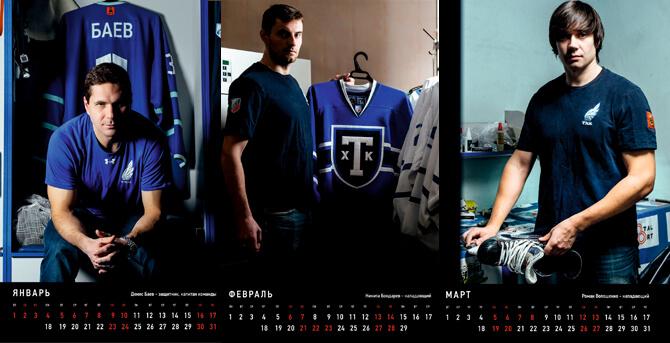 ТХК выпустил имиджевый календарь