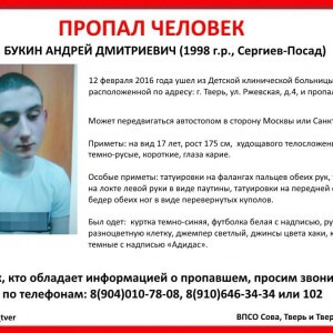 фото (Найден, жив) В Твери пропал Андрей Букин