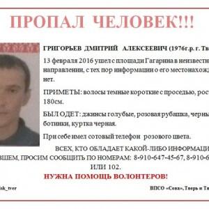 фото (Найден, погиб) В Твери разыскивают Дмитрия Григорьева