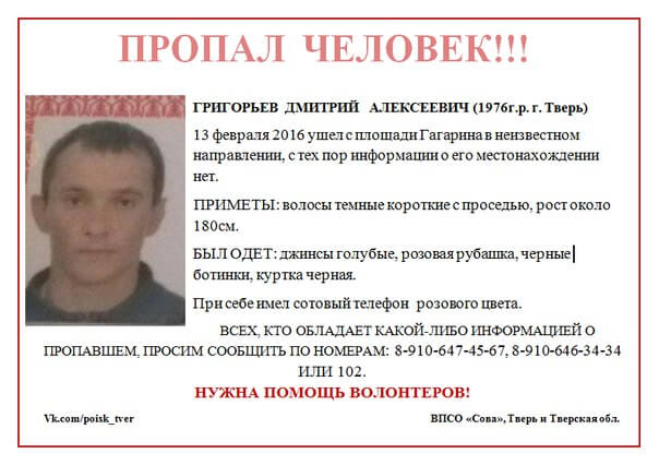 (Найден, погиб) В Твери разыскивают Дмитрия Григорьева