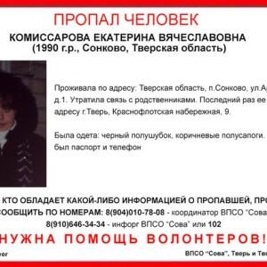 фото (Найдена, жива) В Твери пропала Екатерина Комиссарова