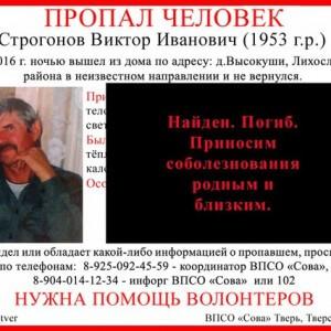 фото Виктор Строгонов, пропавший в Тверской области, найден погибшим