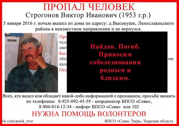 Виктор Строгонов, пропавший в Тверской области, найден погибшим