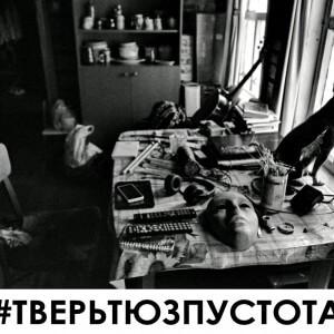 """фото В Твери проходит фотоконкурс """"ТВЕРЬТЮЗПУСТОТА"""""""