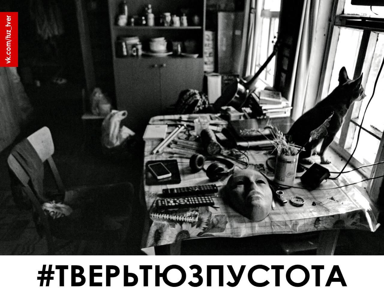 """В Твери проходит фотоконкурс """"ТВЕРЬТЮЗПУСТОТА"""""""