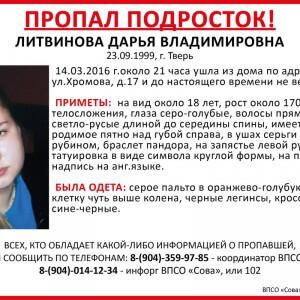 фото (Найдена, жива) В Твери пропала Дарья Литвинова