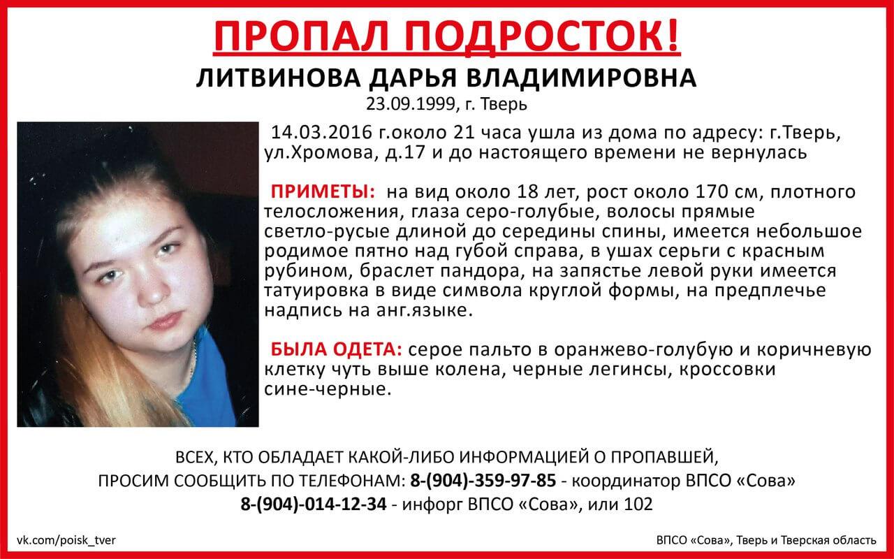 (Найдена, жива) В Твери пропала Дарья Литвинова