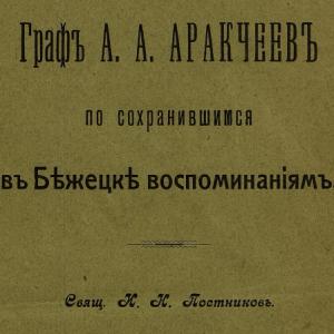 скачать книгу Граф А.А. Аракчеев по сохранившимся в Бежецке воспоминаниям