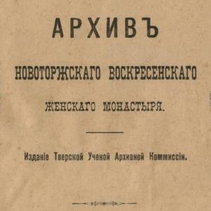 скачать книгу Архив Новоторжского Воскресенского женского монастыря
