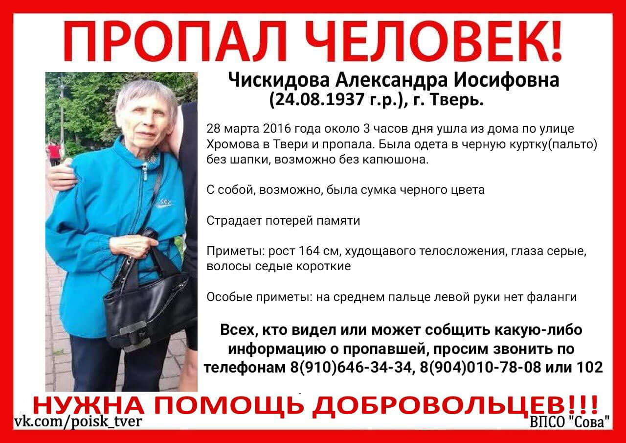 (Найдена, жива) В Твери пропала Александра Чискидова