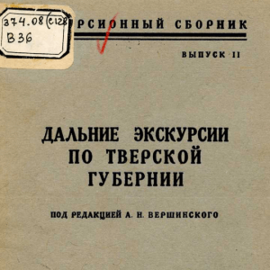 скачать книгу Дальние экскурсии по Тверской губернии