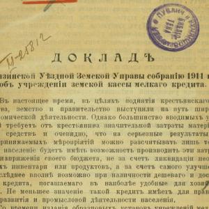 скачать книгу Доклад Калязинской уездной земской управы собранию 1911 года об учреждении земской кассы мелкого кредита