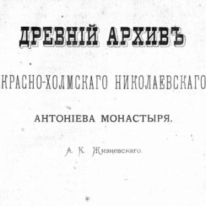скачать книгу Древний архив Красно-Холмского Николаевского Антониева монастыря