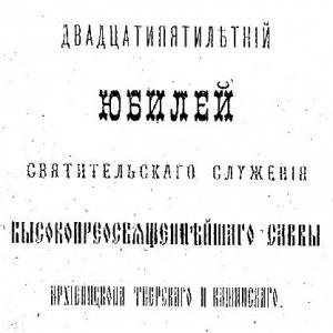 скачать книгу 25 летний юбилей святительского служения Высокопреосвященнейшего Саввы, архиепископа Тверского и Кашинского