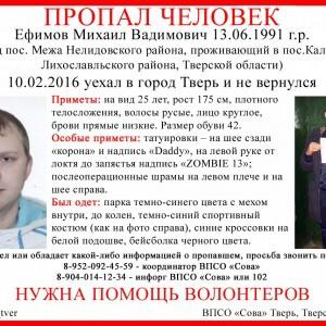 фото В Твери разыскивают Михаила Ефимова