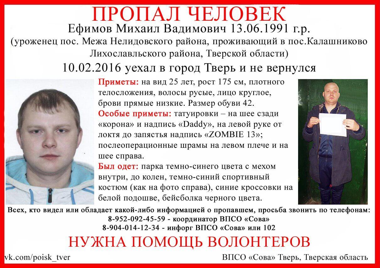 В Твери разыскивают Михаила Ефимова
