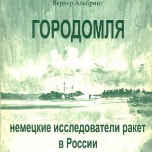скачать книгу Городомля: Немецкие исследователи ракет в России