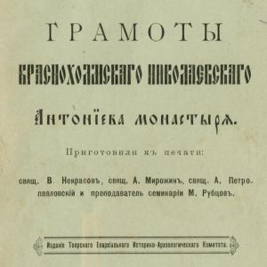 скачать книгу Грамоты Краснохолмского Николаевского Антониева монастыря