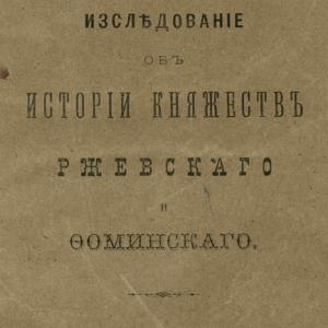 скачать книгу Исследование об истории княжеств Ржевского и Фоминского