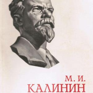скачать книгу М.И.Калинин и Верхневолжье