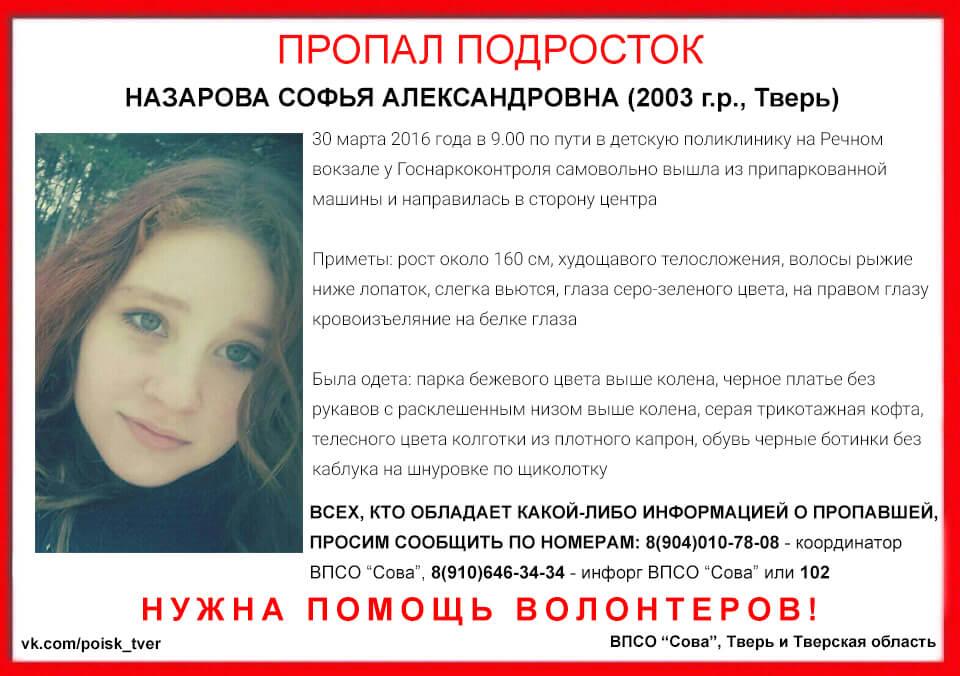 (Найдена, жива) В Твери пропала 13-летняя Софья Назарова