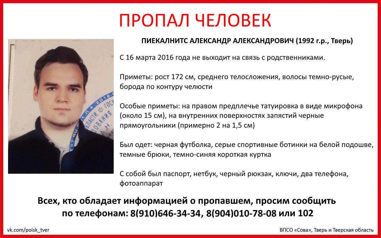 В Твери пропал Александр Пиекалнитс