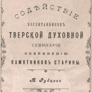 скачать книгу Содействие воспитанников Тверской духовной семинарии сохранению памятников старины