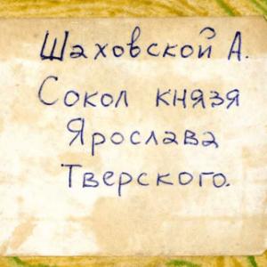 скачать книгу Сокол князя Ярослава Тверского
