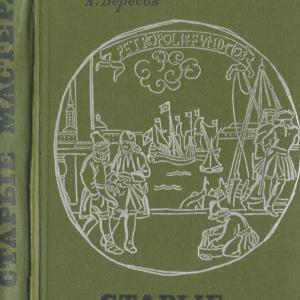 скачать книгу Старые мастера