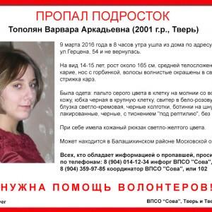 фото (Найдена, жива) В Твери пропала 14-летняя Варвара Тополян