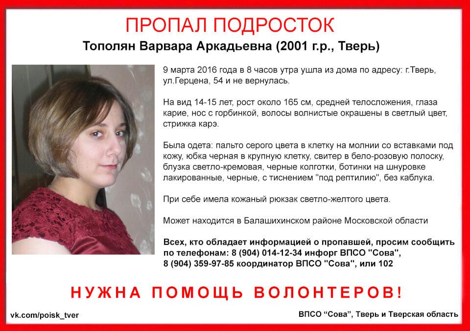 (Найдена, жива) В Твери пропала 14-летняя Варвара Тополян