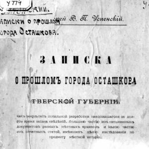 скачать книгу Записка о прошлом города Осташкова Тверской губернии