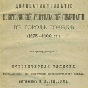 скачать книгу Двадцатипятилетие Новоторжской учительской семинарии в городе Торжке